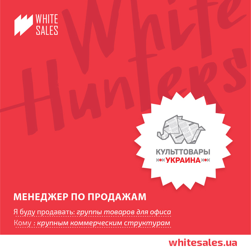 sales_manager_kulttovary